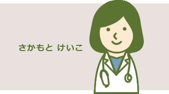 臨床検査技師 坂本 恵子