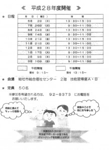 平成28年度総社市認知症サポーター養成講座(裏)