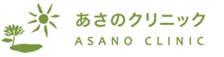 岡山県総社市 あさのクリニック|もの忘れ認知症・訪問診療・一般内科