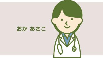 呼吸器内科・内科・訪問診療  医師 岡 亜早子